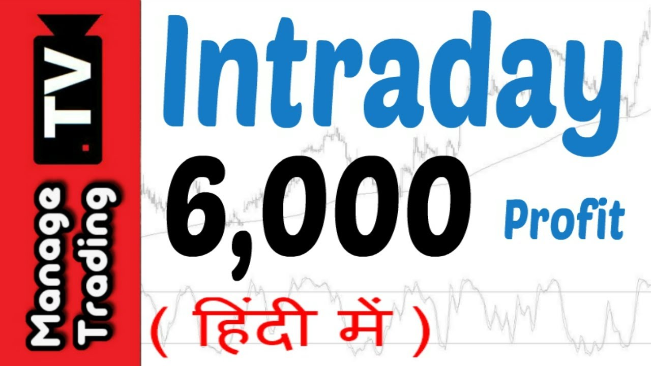 INTRADAY TRADING TIPS DOWNLOAD