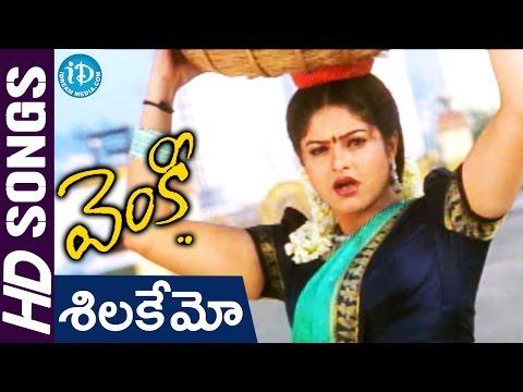 Silakemo Video Song - Venky Movie || Ravi Teja || Raasi || Srinu Vaitla || DSP