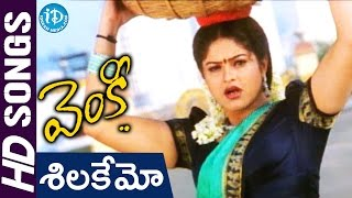 Silakemo Video Song - Venky Movie || Ravi Teja || Raasi || Srinu Vaitla || DSP