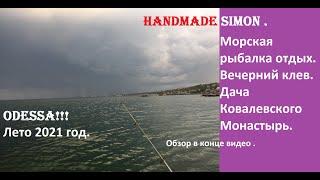 Handmade Simon.Черное море рыбалка.