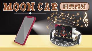 MoonCar 登月小車 - 訊息感知 蜂鳴器&光感測器互動(micro:bit/LinkIt7697版)