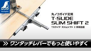 73545/丸ノコガイド定規  Tスライド  スリムシフト  2  90㎝  併用目盛