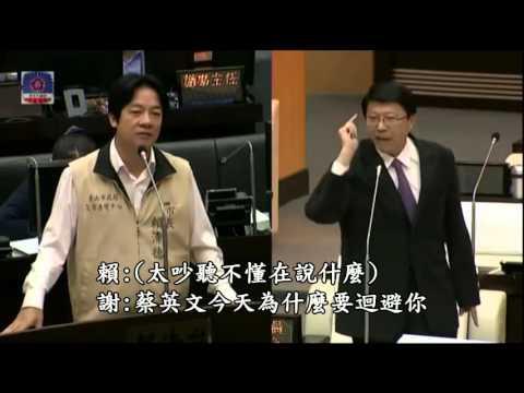 謝龍介大爆走質詢 賴清德:你這樣選票不會增加啦