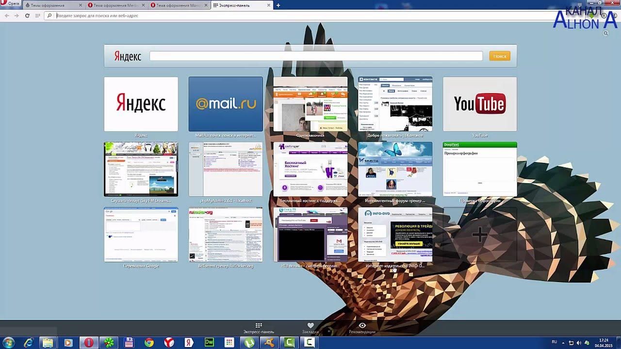 Opera Portable для Windows 32 и 64 битные