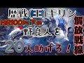 【モンハンワールド】 歴戦(王)キリン野良マルチ解放戦線 #5 【MHW】