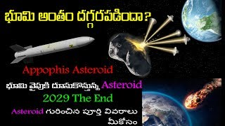 Is Earth in Danger? || Asteroid will hit earth soon || by RG Library