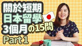 日本留學3個月の15問 Part1 #學費 #報名方法 #原因