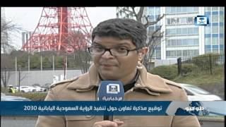 موفد الإخبارية: 400 رجل أعمال و 100 شركة يابانية في منتدى الأعمال السعودي الياباني