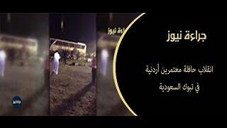 انقلاب حافلة معتمرين أردنية في تبوك السعودية