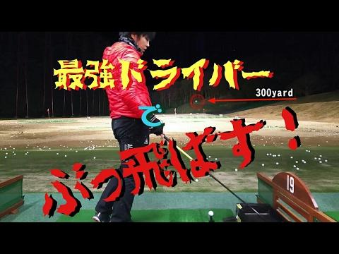 【ドラコン】和田正義プロ使用 最強ドライバー打ってみた