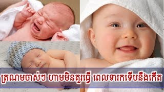 ត្រណមចាស់ៗ ដែលហាមមិនគួរធ្វើពេលទារកទើបនឹងកើត,Khmer News Today, Mr. SC Channel,