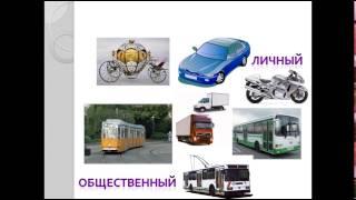 """Презентация на тему: """"Какой бывает вид транспорта"""" (Окружающий мир, 2 класс)"""