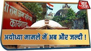 Ayodhya Ram Mandir Case में बहस अब 18 अक्टूबर नहीं इस तारीख तक पूरी करनी होगी बहस