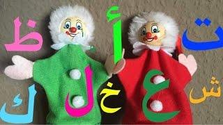 alphabet song arabic   alif ba ta  lettres arabes  نشيد تعليم الحروف الهجائية العربية بدون موسيقى