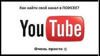 как найти свой канал на ЮТУБЕ,  ПОИСК СВОЕГО КАНАЛА YouTube