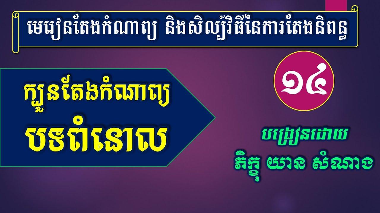 មេរៀនទី១៤ – ក្បួនតែងកំណាព្យ បទពំនោល – មេរៀនតែងកំណាព្យ – Khmer Poem Lesson 14