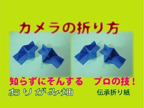 バラ 折り紙 折り紙 カメラ 作り方 : youtube.com