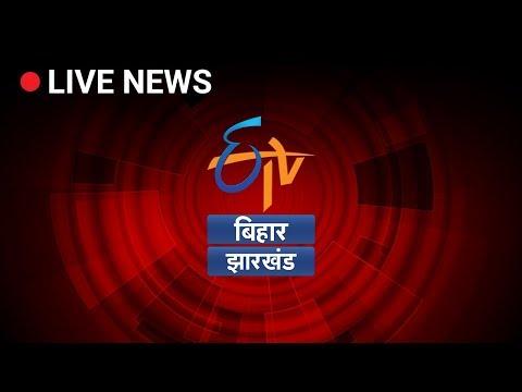 ETV Bihar Jharkhand Live Stream