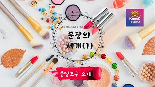 [예술락낙] 분장의 세계 / 분장 도구 소개