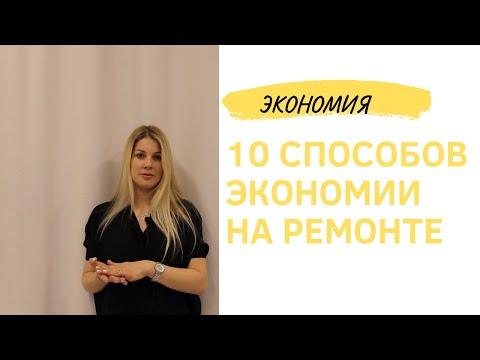 Ремонт квартир в Севастополе. КАК СЭКОНОМИТЬ НА РЕМОНТЕ?