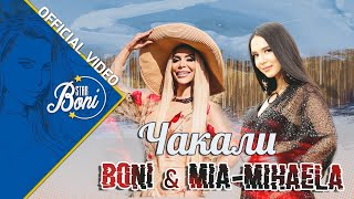 Бони & Миа-Михаела - Чакали / Boni & Mia-Mihaela Chakali (Official 4K Video)