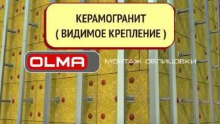 Смотреть видео Подсистема для вентилируемых фасадов: рейтинг и производители ????