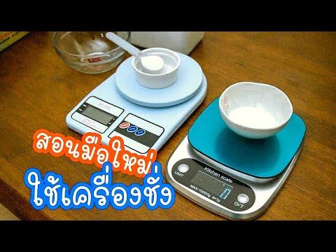 วิธีใช้เครื่องชั่งดิจิตอล การคำนวณหักค่าน้ำหนักภาชนะง่ายๆ สำหรับมือใหม่ ทำขนม ทำอาหารได้ง่ายขึ้น