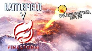 Обзор режима Firestorm в Battlefield 5. Полный провал или спасение для игры?