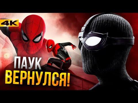 Человек-Паук вернулся в Marvel. Подробности сделки
