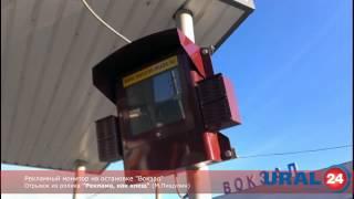 U24.ru Миасс. Рекламный монитор(, 2014-04-08T07:40:00.000Z)