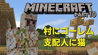 【マイクラ】#10 ネコとの出会い~海を越える男たち~【Minecraft】
