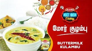 Morkulambu recipe | Aachi Buttermilk Kulambu