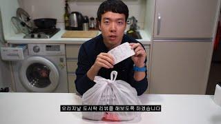 [혼술튜브] 엉터리생고기 배달음식 REVIEW(오리지날…
