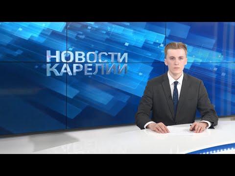 НОВОСТИ КАРЕЛИИ С ДАНИЛОМ ЧИНЕНОВЫМ | 28.05.2020