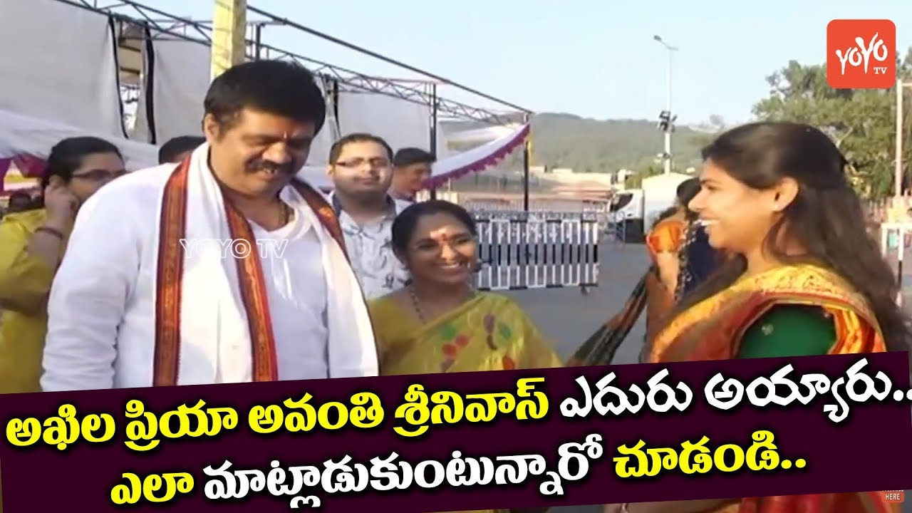 Avanthi Srinivas And Akhila Priya Face Each Other At Tirumala | AP Politics | YOYO TV Channel