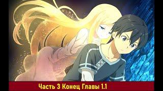 Прохождения игры Sword Art Online: Alicization Lucoris (3 Часть) Конец 1.1 Главы. ⚔