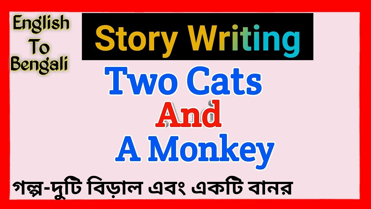 Two cats and a monkey story writing in English to Bengali