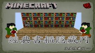Minecraft:紅石教學 — 書櫃隱藏門