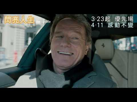 閃亮人生 (The Upside)電影預告