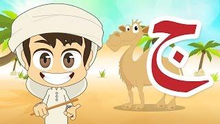 Arabic Letter Jeem (ج), Arabic Alphabet for Kids – حرف الجيم حروف الهجاء للأطفال