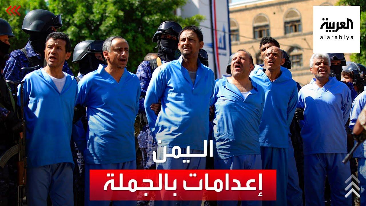 مشهد مروع لإعدام الحوثيين لتسعة يمنيين بينهم طفل  - 17:54-2021 / 9 / 18