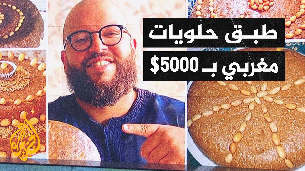 مبادرة إنسانية.. ناشط مغربي يدعم أسرة تبيع أطباق الحلويات  - نشر قبل 6 ساعة