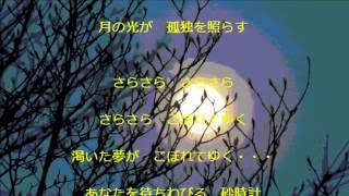 2004年7月22日に発売されました。 山口かおるさんの「月の砂時計...