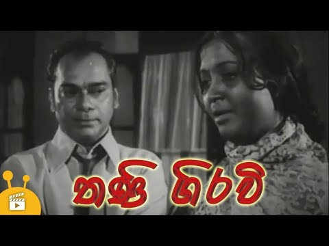 කඩවුණු පොරොන්දුව | Broken Promise | Classical Black & White Sinhala Film