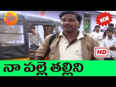 Naa Palle Thallini | Folk Video Songs | Telangana Folks songs | Telugu Folk Songs | Janapadalu 2017