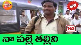 Naa Palle Thallini   Folk Video Songs   Telangana Folks songs   Telugu Folk Songs   Janapadalu 2017