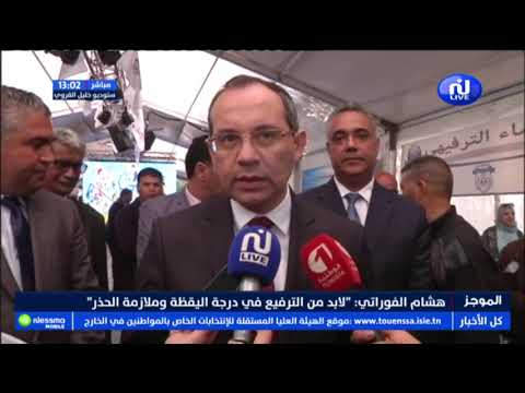 Flash News de 13h00 du Mercredi 17 Avril 2019 - Nessma Tv