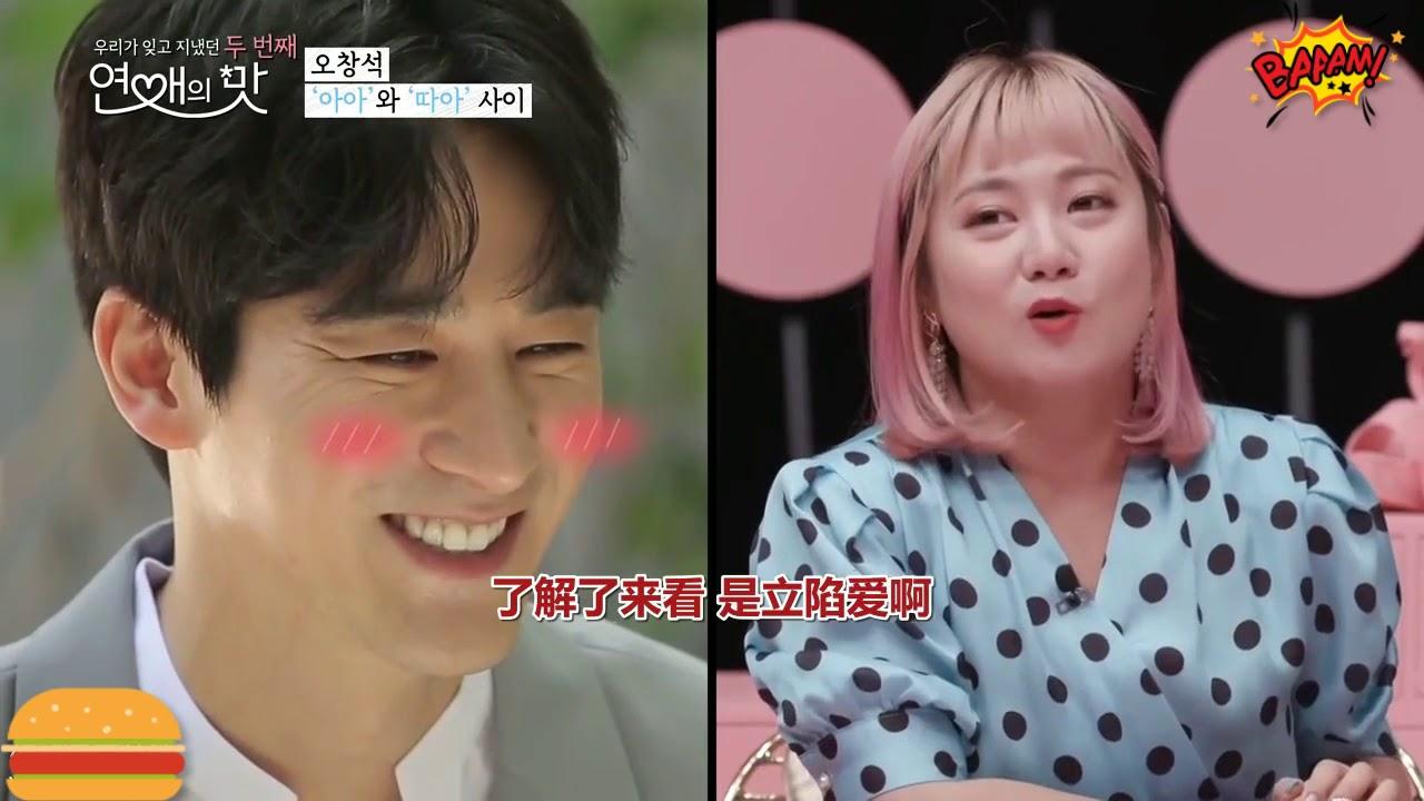 연애의 맛2 오창석 이채은 ep01 戀愛的滋味2 - YouTube