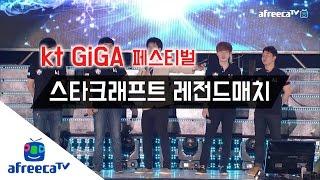 [GiGA 콜라보 페스티벌] 스타크래프트 레전드매치 (홍진호, 이영호, 김택용, 강민)