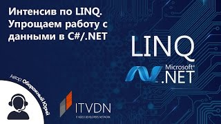 Ведущий: Оборожный Юрий, .NET-разработчик в Brightgrove Ltd. Описан...